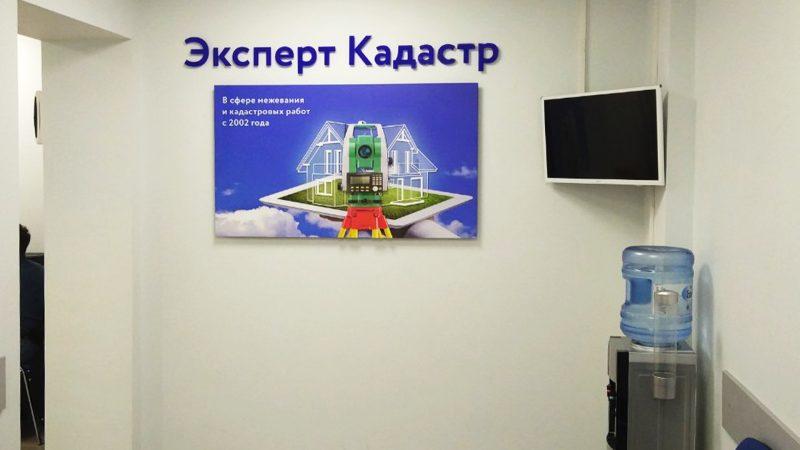 Декоративное оформления холла в офисе OOO Эксперт Кадастр г. Ступино – плоские не световые буквы и панно с объемными элементами.
