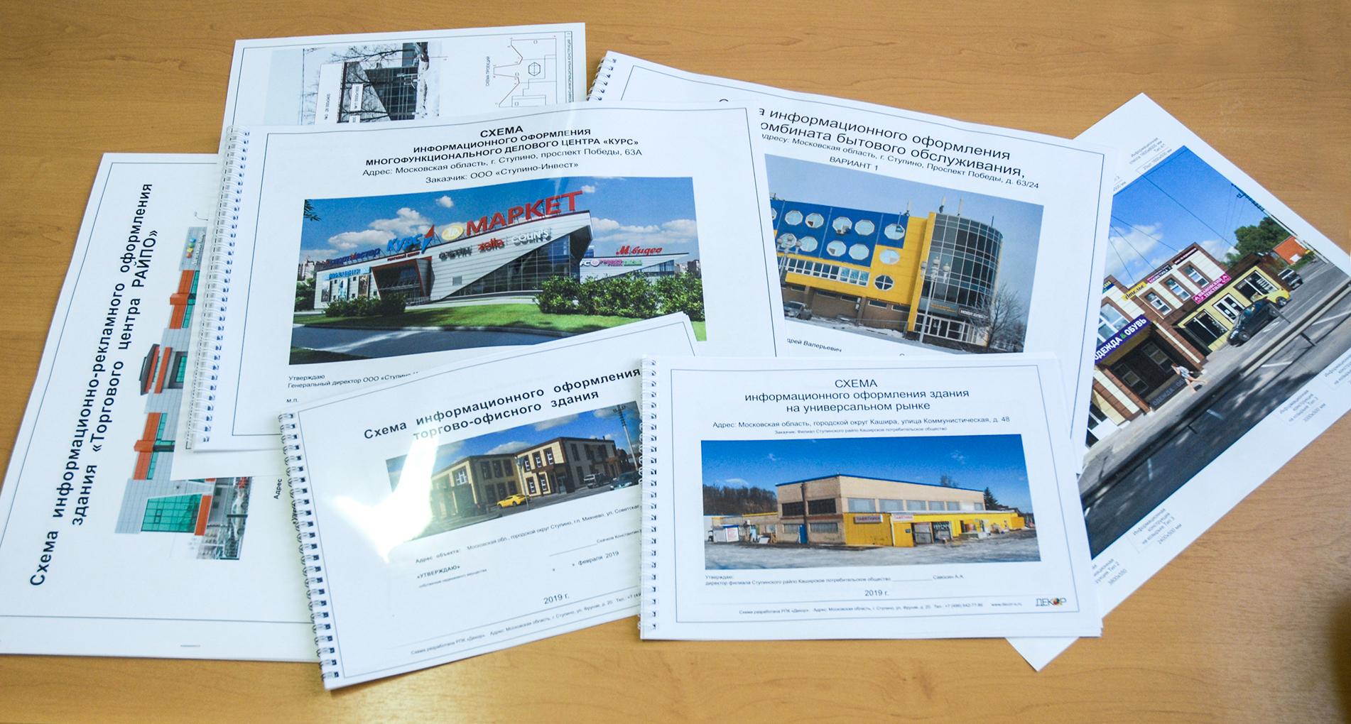 Разработка и согласование СХЕМ информационного (рекламно-информационного) оформления зданий
