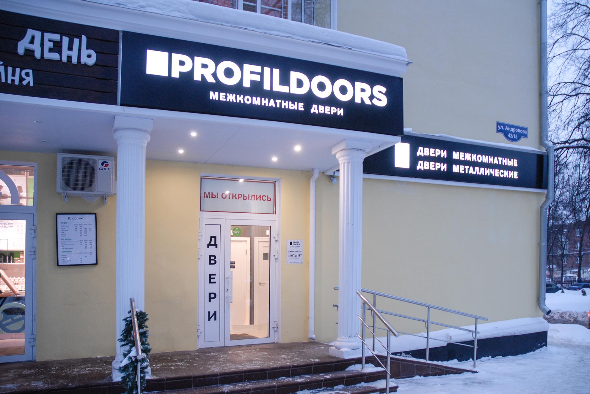 Фирменный салон дверей «PROFIL DOORS»