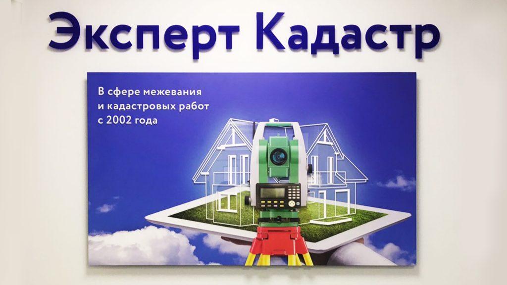 Панно с объемными элементами Эксперт Кадастр-2