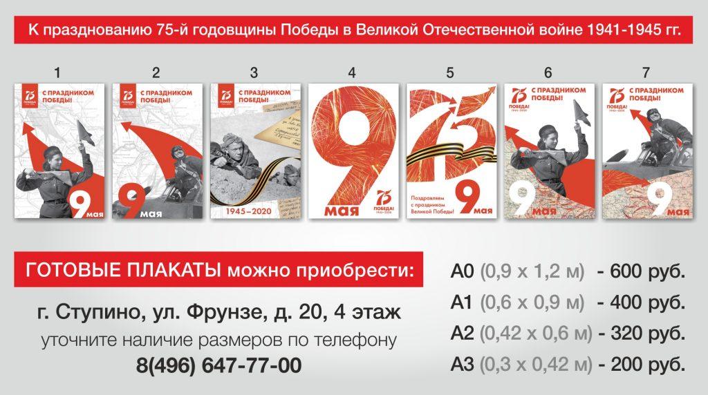 Плакаты к 9 мая с ценой 2020 г