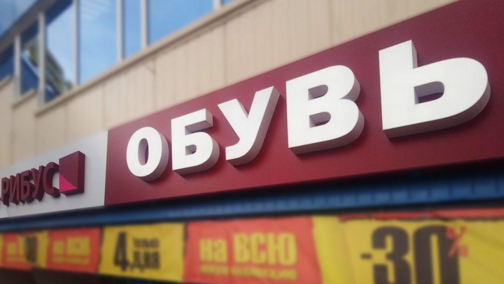 Рибус в Ступино ТЦ РАЙПО-1