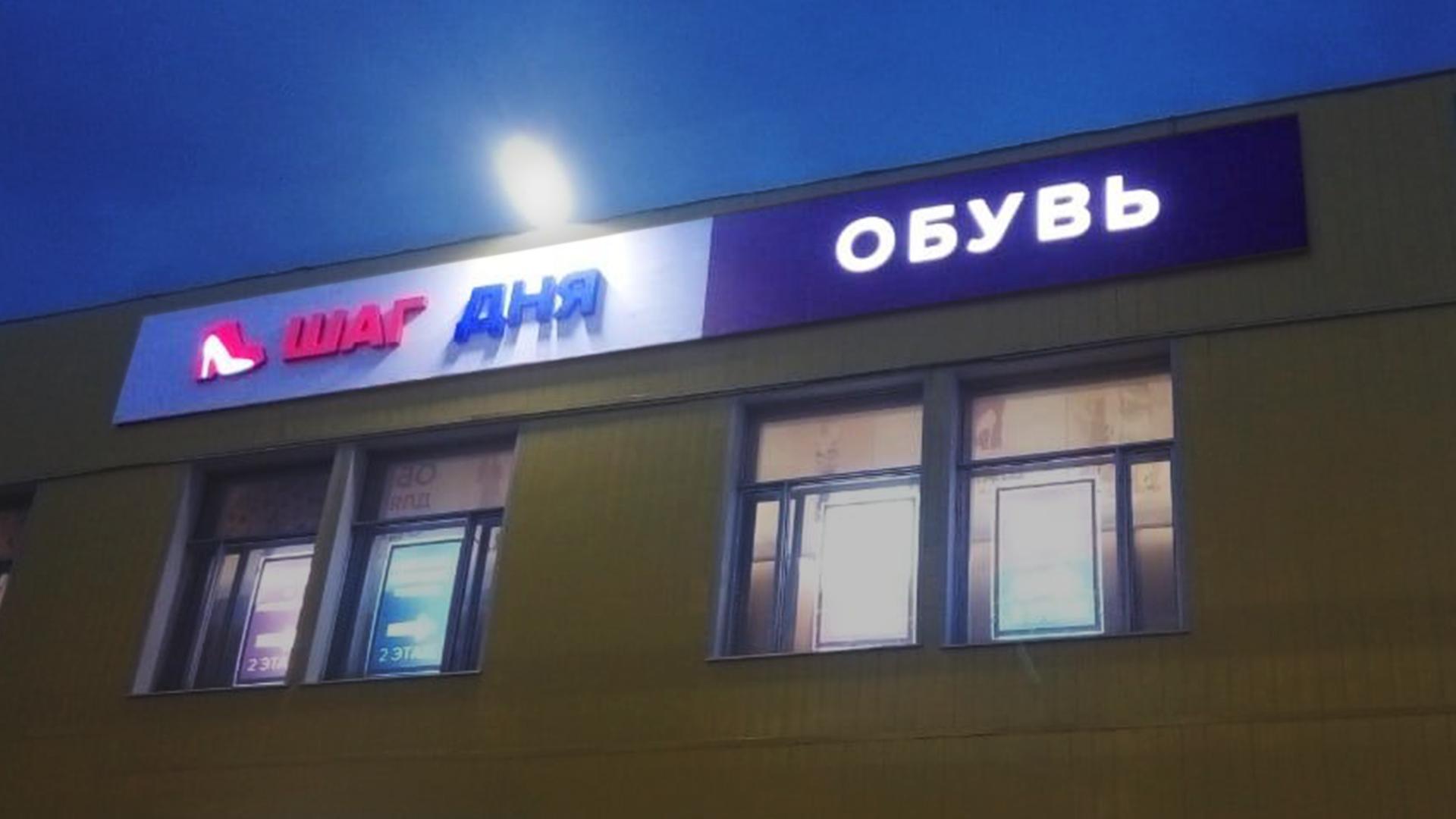 Световая вывеска для сетевого магазина Рибус г. Москва