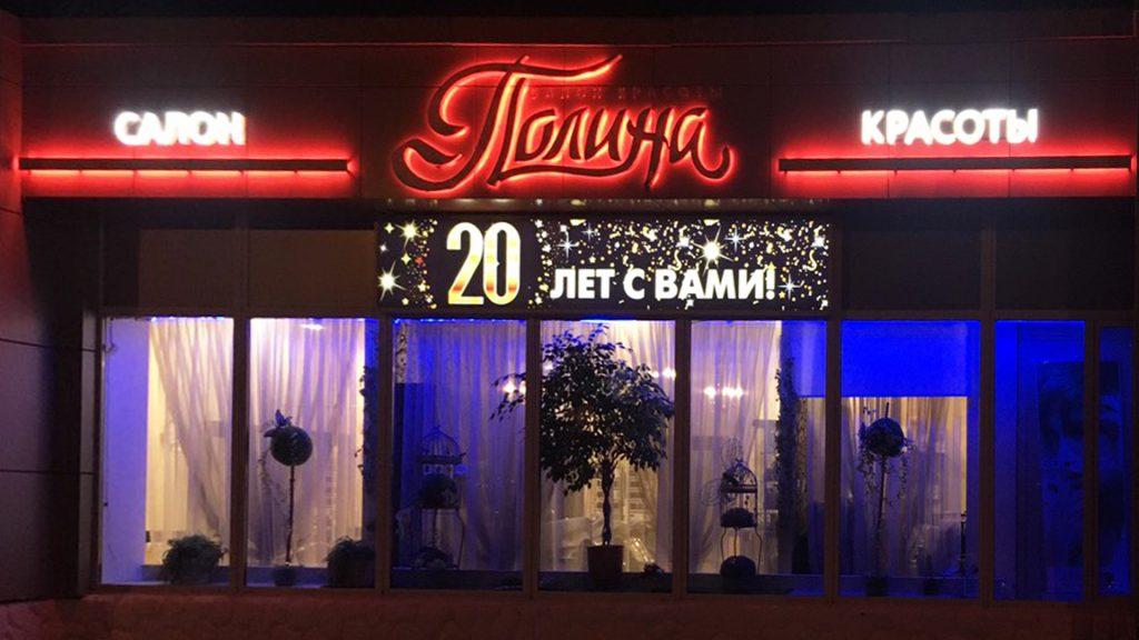 Салон красоты Полина ночь