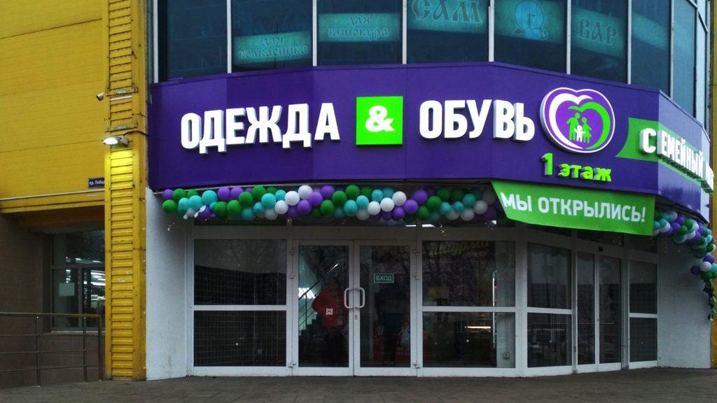 Семейный магазин в КБО входная вывеска День