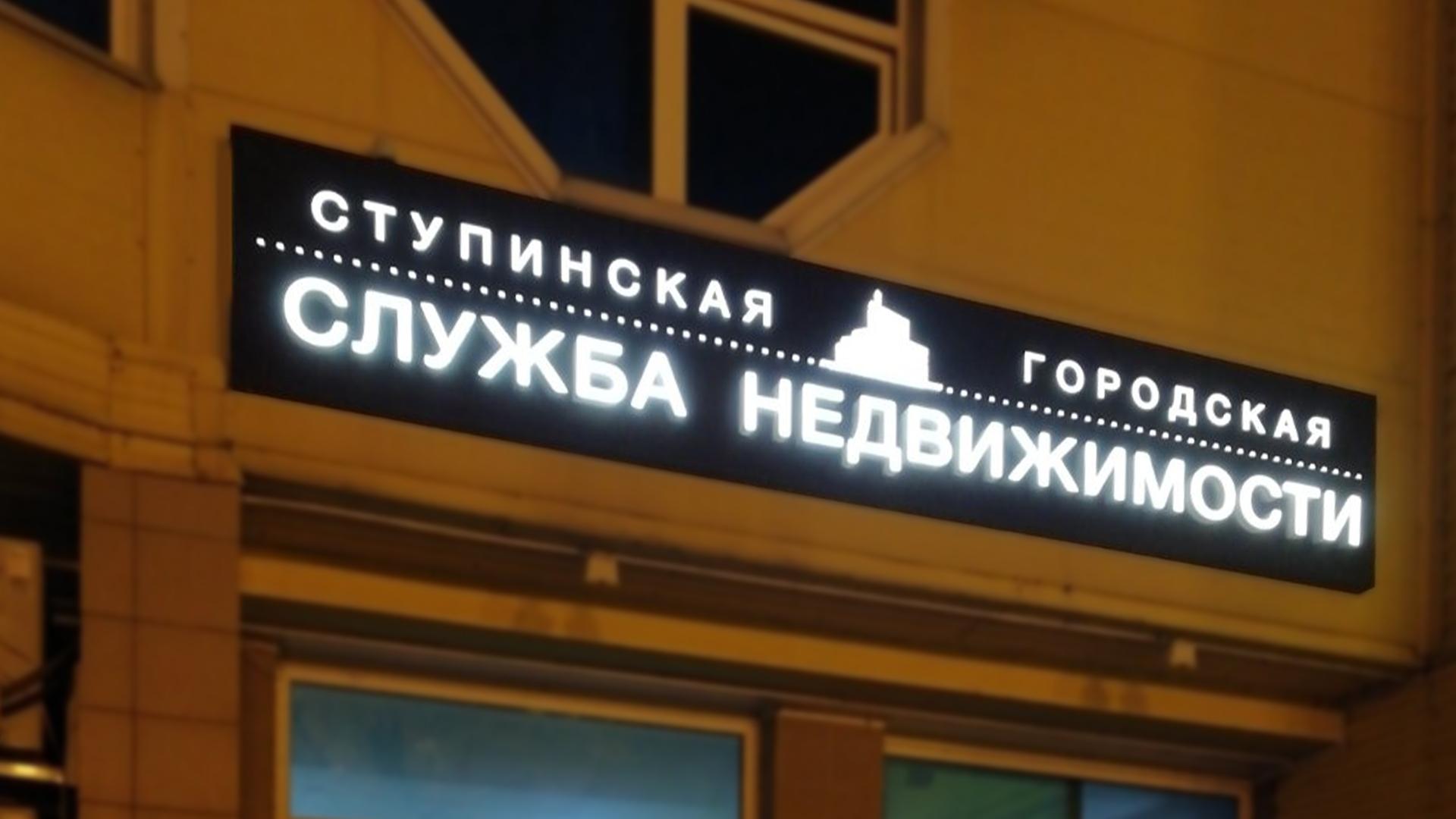 Световая вывеска для «Ступинской городской службы недвижимости»