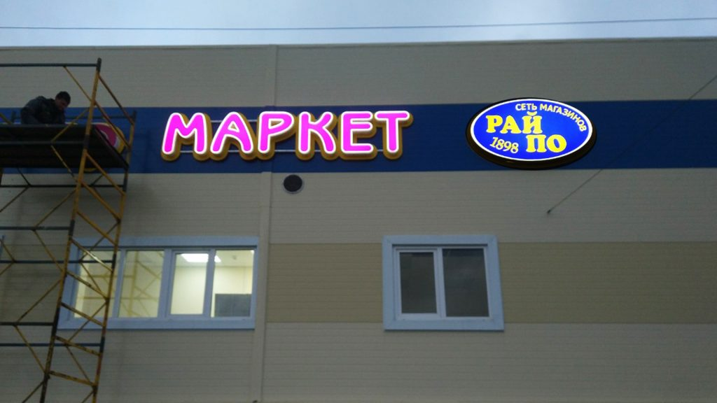 Супермаркет РАЙПО в Городище вечер